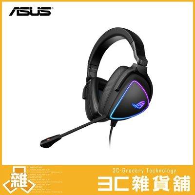 【送Throne Core耳機架】 華碩 ASUS ROG Delta S 極輕 USB-C 電競耳麥