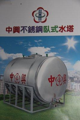[便宜五金](4000型)附架子 不鏽鋼臥式水塔 中興水塔 蓄水塔 屋頂水塔 水電用 社區水塔