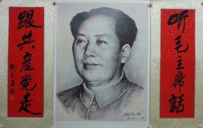 中國人民幣畫家劉文西親筆簽名套裝