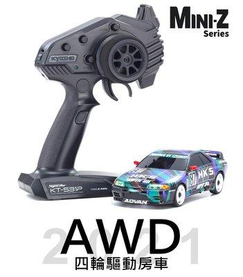 【W先生】Kyosho MINI-Z AWD HKS SKYLINE GT-R R32 甩尾車 遙控車 32618HK