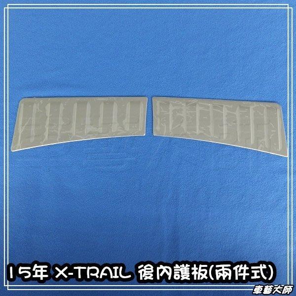 ☆車藝大師☆批發專賣 NISSAN X-TRAIL 15年 專用 後內護板 防刮板 後護板 另有尾門踏板 白金踏板