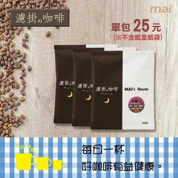 萊茵板凳~MAI濾掛の咖啡~精品咖啡~嚐鮮價11元~單次限購7包(任選)~