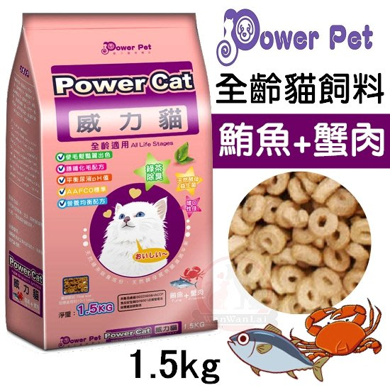 汪旺來【歡迎自取】威力貓PowerCat全齡貓飼料-鮪魚+蟹肉1.5kg膳纖化毛配方,綠茶除臭、添加酵母益生菌、嗜口性佳