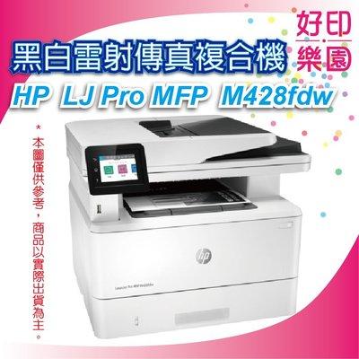 【好印樂園+含稅】HP LaserJet Pro MFP M428fdw/m428 無線黑白雷射傳真事務機