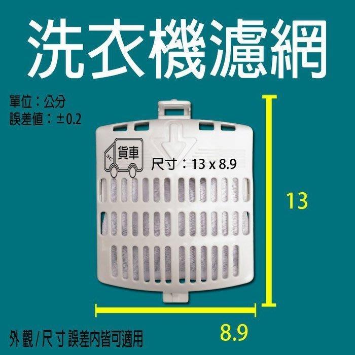 ES-A13F ES-107F ES-A10F ES-D11F 【一組含外殼濾網+兩塊內部濾網】 聲寶洗衣機濾網 過濾網