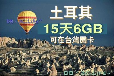 【捷運自取】【土耳其  東北歐 歐洲  上網卡】15天 6GB 瑞士 瑞典 土耳其上網 DB 3C LIFE