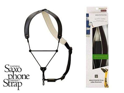 【現代樂器】日本Breathtaking Lithe Premium 2 Sax Strap 薩克斯風 須川展也背帶吊帶