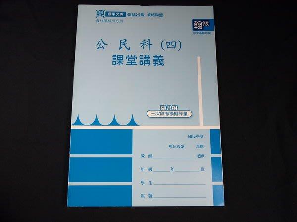 【考試院二手書】《翰版公民科(四)課堂講義教師用》│ 鼎甲│全新(11B32)