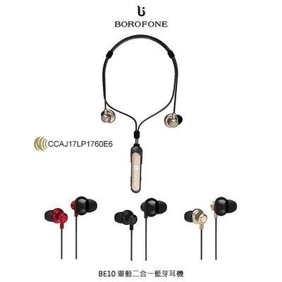 買就送 BOROFONE BE10 靈動 多功能 二合一 藍芽耳機 切換形態 運動 單耳 雙耳 無線耳機