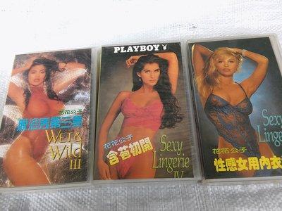 **未滿18,不得購買**【早期VHS】Play Boy花花公子/ 3卷合售 {不保証品質,不保固,售出後,不接受退貨,