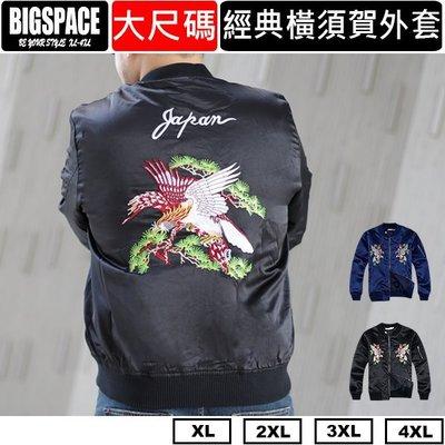 【加大空間】MA-1刺繡橫須賀外套 手臂拉鍊設計 XL~4XL大尺碼外套XXXXL BIGSPACE【621566】