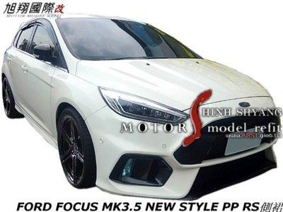 FORD FOCUS MK3.5 NEW STYLE PP RS保桿空力套件16-17 (前 後保桿 側裙 霧燈後霧燈)