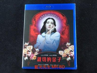 [藍光BD] - 親切的金子 Sympathy for Lady Vengeance 數位修復版 ( 台灣正版 )