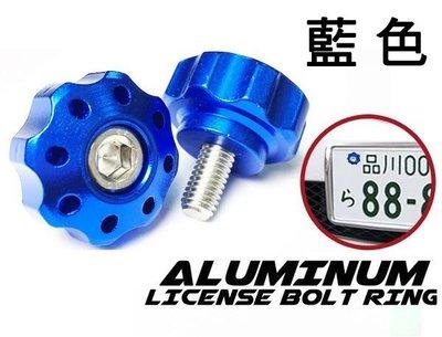 阿布汽車精品~鋁合金牌照框螺絲/齒輪型-藍色 (牌照螺絲 車牌螺絲 重機 牌框)Focus Altis Cotolla