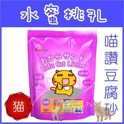**貓狗大王**喵讚天然豆腐砂  可沖馬桶/結塊/除臭/抗菌/環保/水蜜桃7L (2.8kg)----1包內可超取