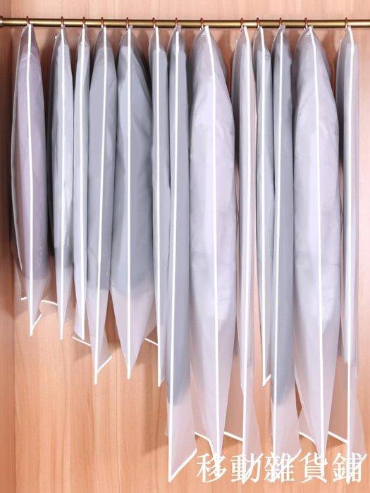 衣服防塵罩掛式家用防塵袋衣柜罩大衣防塵套透明衣物收納袋掛衣袋【移動砸貨鋪】