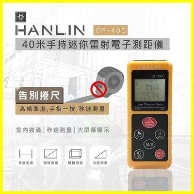 【免運】HANLIN CP40C 超精準雷射測距儀 IP54防塵防潑水距離測量儀 雷射尺 房仲必備裝潢傢俱測量捲尺