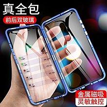 免運 全包雙面萬磁王玻璃殼 OPPO RENO Z RENO 10倍變價 手機殼 磁力吸附金屬邊框 透明殼 簡約鋼化硬殼