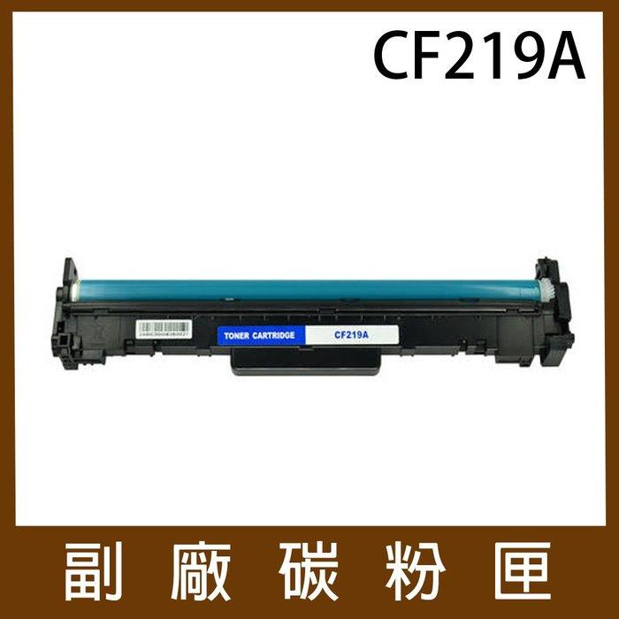 【含稅】HP 19A 相容感光滾筒 (CF219A) 副廠感光鼓