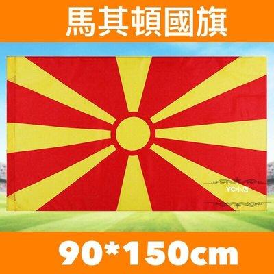 [現貨] 世界各國國旗 馬其頓國旗 World flags  Macedonia flag  90*150cm