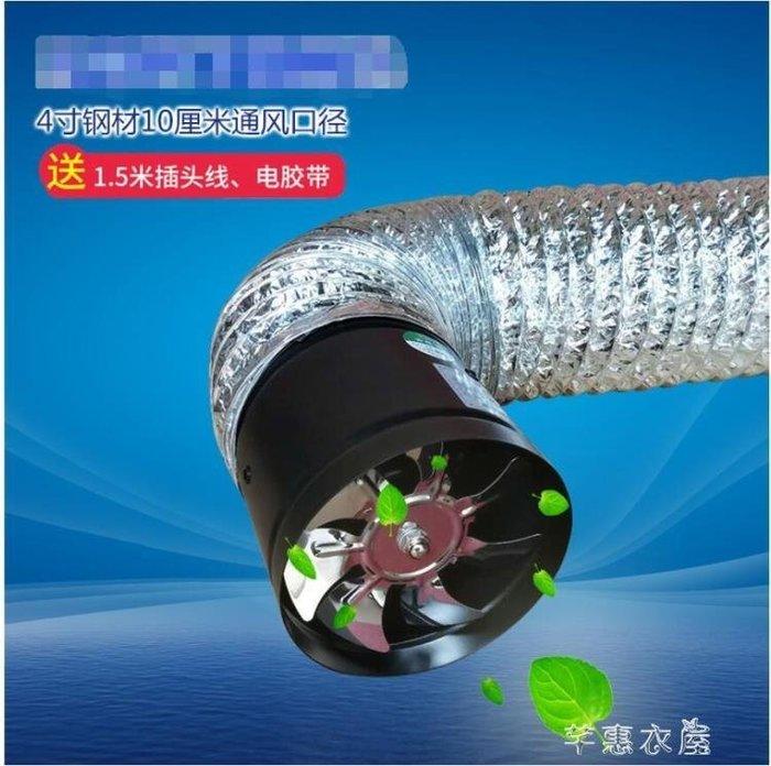 圓形管道風機排氣扇換氣扇抽風機排風扇4寸新風機高速靜音100mm 全館免運  YYS
