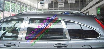 CRV 3代 3.5代 中柱飾條 車窗不銹鋼 裝飾 亮條 質感大升級