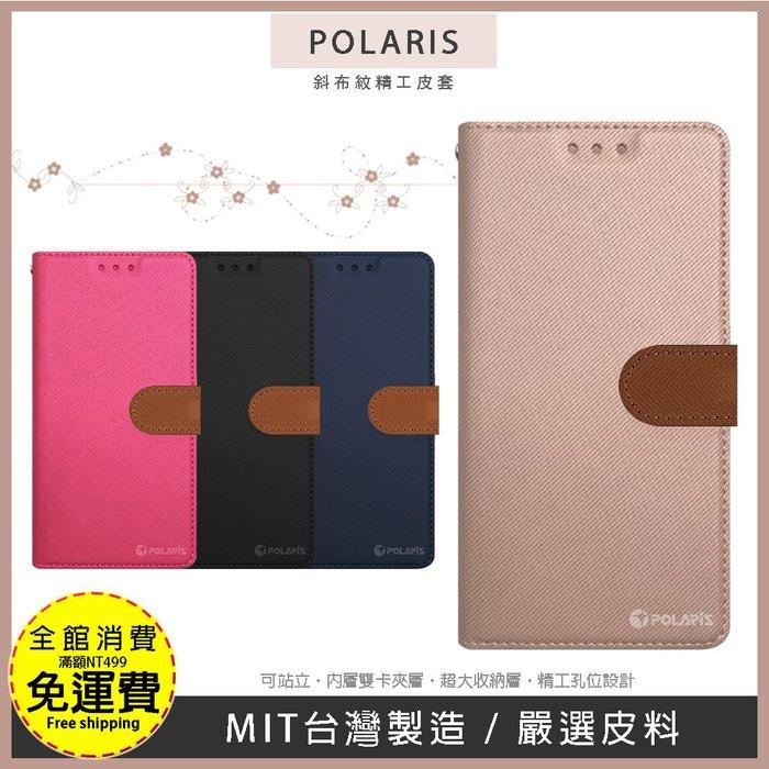 新【北極星皮套】華碩 ZS630KL 皮套手機保護套殼