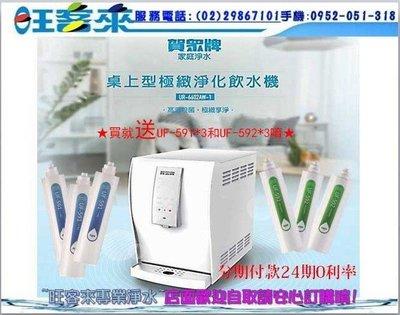 賀眾牌 桌上型極緻淨化飲水機 UR-6602AW-1 ☆買就送濾芯UF-591*3+UF-592*3