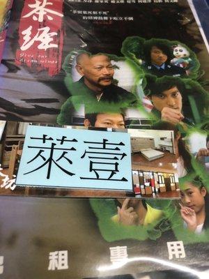萊壹@51167 DVD【茶經】全賣場台灣地區正版片