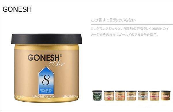 WaShiDa【GONESH 授權日本生產 車用香氛罐 輕巧易開罐包裝 人氣 NO.1 超商取貨ok! 】期間 特價
