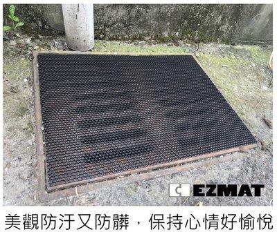 大興塑膠行 EZMAT 水溝蓋隔離墊 水溝蓋防蚊墊 水溝蓋防蟲墊 水溝蓋濾網 水溝蓋防臭墊 水溝防垃圾透水濾 網