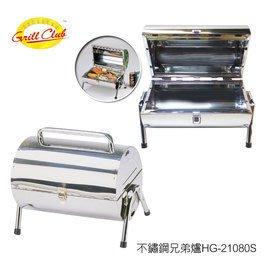 【山野賣客】Grill Club 不鏽鋼兄弟爐 HG-21080S BBQ 烤肉爐 烤爐 萬用爐 中秋烤肉
