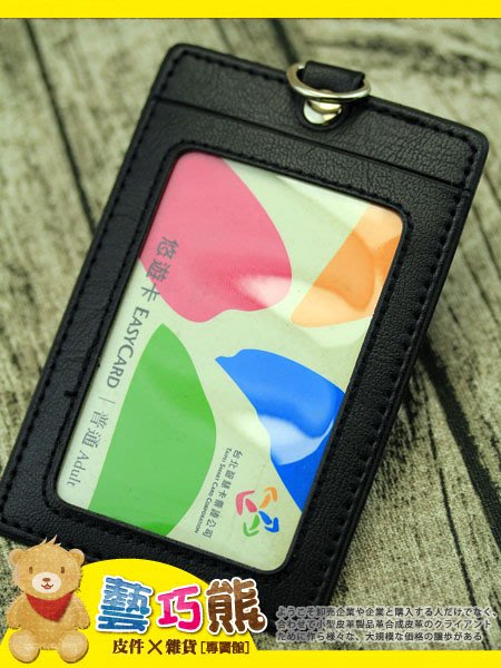 2PS.~藝巧熊~ 台灣製【PVC防潑水-黑色車線】證件套 識別證套 車票悠遊卡信用卡套