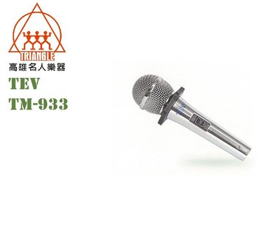 【名人樂器】TEV TM-933 卡拉OK專業用 動圈式麥克風 麥克風