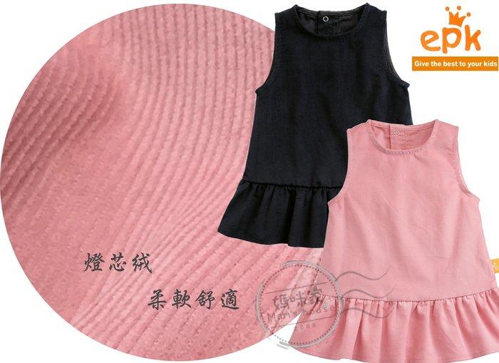 媽咪家【AG162】AG162燈芯絨背心裙 epk 小童 厚綿 燈心絨 絨布 荷葉 花邊裙 連身裙 洋裝~86-110