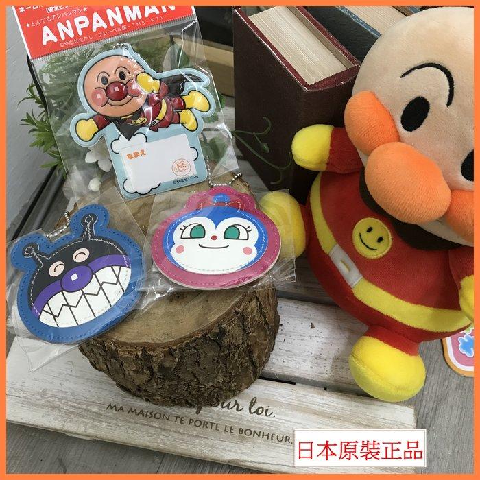✮✮NJC日本雜貨✮✮ ☞日本原裝正品㊝ ⒶⓃⓅⒶⓃⓂⒶⓃ 麵包超人人物名牌別針吊飾(多款) 現貨+預購