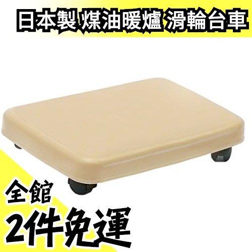 日本空運 煤油暖爐 加強版 專用滑輪板 滑輪台車 平板式滑輪 煤油爐移動滑輪 適用大日 569L 5614S【水貨碼頭】