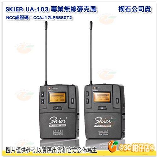 @3C 柑仔店@ SKIER UA-103 專業無線麥克風 圓指向 電容式 NCC認證 高音質 抗噪 楔石公司貨