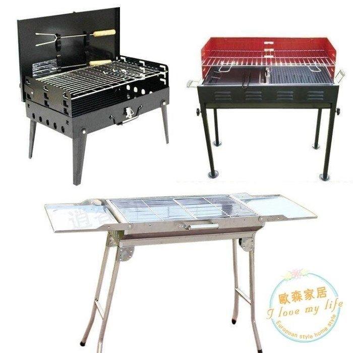 YEAHSHOP 燒烤架戶外便攜式燒烤爐工具3人5人家用手提不銹鋼爐全套野外木炭爐子Y185