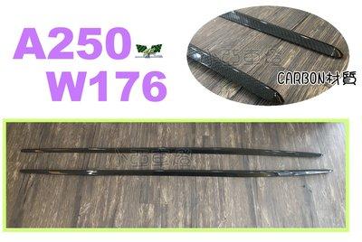 小亞車燈*賓士 BENZ W176 W117 A250 A45 CLA250 45 碳纖維 卡夢 CARBON 貼式側裙
