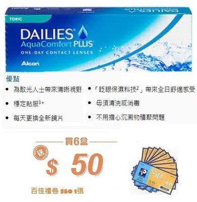 Dailies Aqua Comfort Plus Toric 散光 每日拋棄型 (買6盒剪面蓋送$50百佳 Coupon 一張)