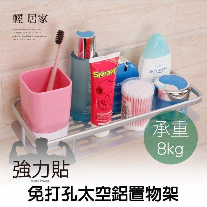 強力貼免打孔太空鋁置物架 免釘免鑽孔廚房衛浴室收納架盒籃置物架沐浴乳保養品-輕居家1052
