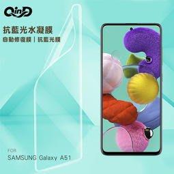 【西屯彩殼】QinD SAMSUNG A51/A71 抗藍光水凝膜(藍光膜+後綠膜) 螢幕保護貼 抗藍光!