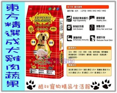 ◎酷比寵物精品生活館◎東方精選成犬飼料雞肉蔬果18kg~免運