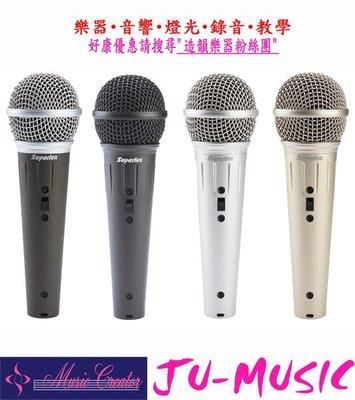 造韻樂器音響- JU-MUSIC - SUPERLUX D103 麥克風 MIC 附導線 (公司貨)