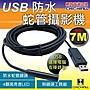 弘瀚台中【CHICHIAU】工程級7米USB細頭軟管...