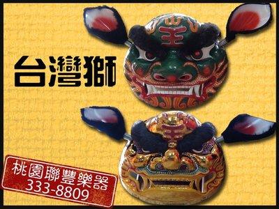 《∮聯豐樂器∮》台灣獅 大獅頭《桃園現貨》