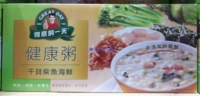 美兒小舖COSTCO好市多代購~GREAT DAY 得意的一天 健康粥-干貝柴魚海鮮(40gx30包)