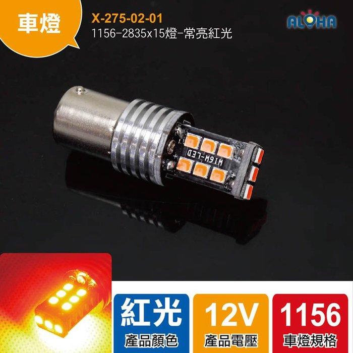 LED改裝單芯車燈【X-275-02-01】1156-2835x15燈-常亮紅光 牌照燈/方向燈/倒車燈