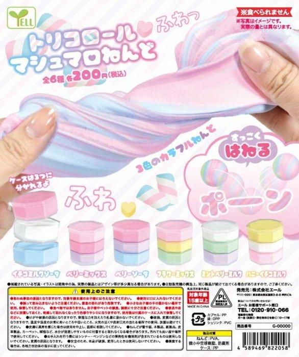 【扭蛋屋】三色棉花糖黏土《全6款》